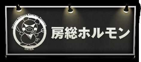 房総ホルモン